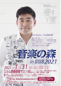 音森釧路2021flyer_v2_1