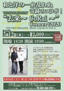 CoRai_200512_flyer_final
