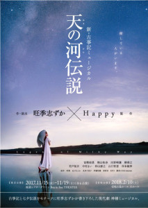 amanogawa_flyer1