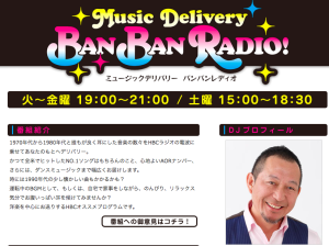 banradio_20201224