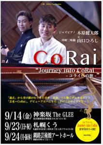 corai_tour2018_1