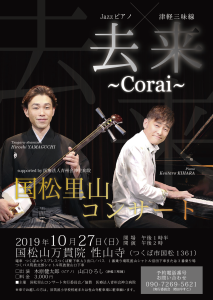 corai_tsukuba_191027