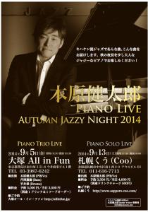 kihara_fall_live_2014