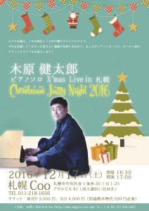 kihara_solo12_17