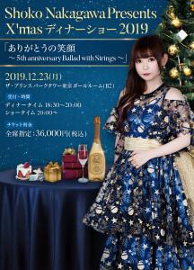 nakagawashoko_x'mas-sns