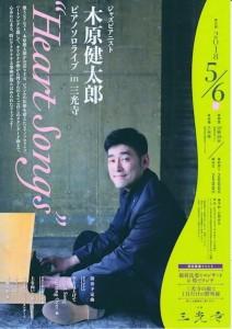 shibata_180506 のコピー